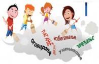 Тим за заштиту ученика од насиља