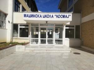 Натпис школе