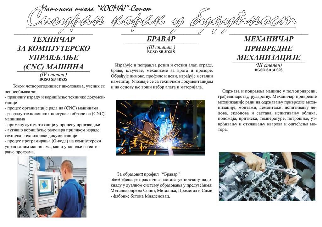 """Упис ученика у Машинску школу """"Космај"""" за школску 2021/2022. годину"""